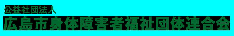公益社団法人 広島市身体障害者福祉団体連合会